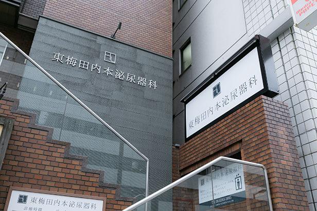 梅田駅から徒歩すぐ・ビル2Fなので通いやすい
